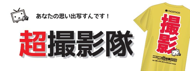 ニコニコ最大のお祭りイベント「ニコニコ超会議2018」開幕!