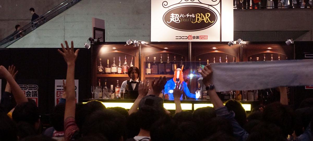 """超バーチャルYouTu""""BAR""""で馬面のVTuberに話を聞いてもらった【ニコニコ超会議2018】"""