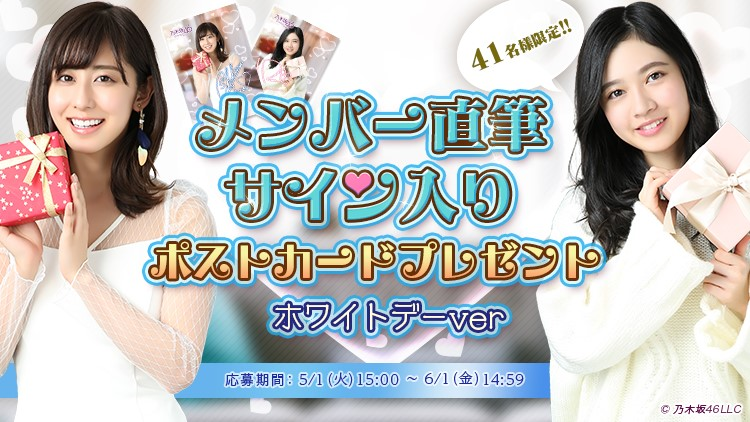 『乃木坂46~always with you~』にて「真夏の朝のルームウェアガチャ」が復刻!