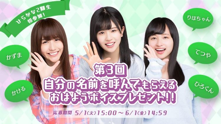 『欅坂46~beside you~』で「デートの日に起こしてくれるおはようボイスガチャ」が開催!