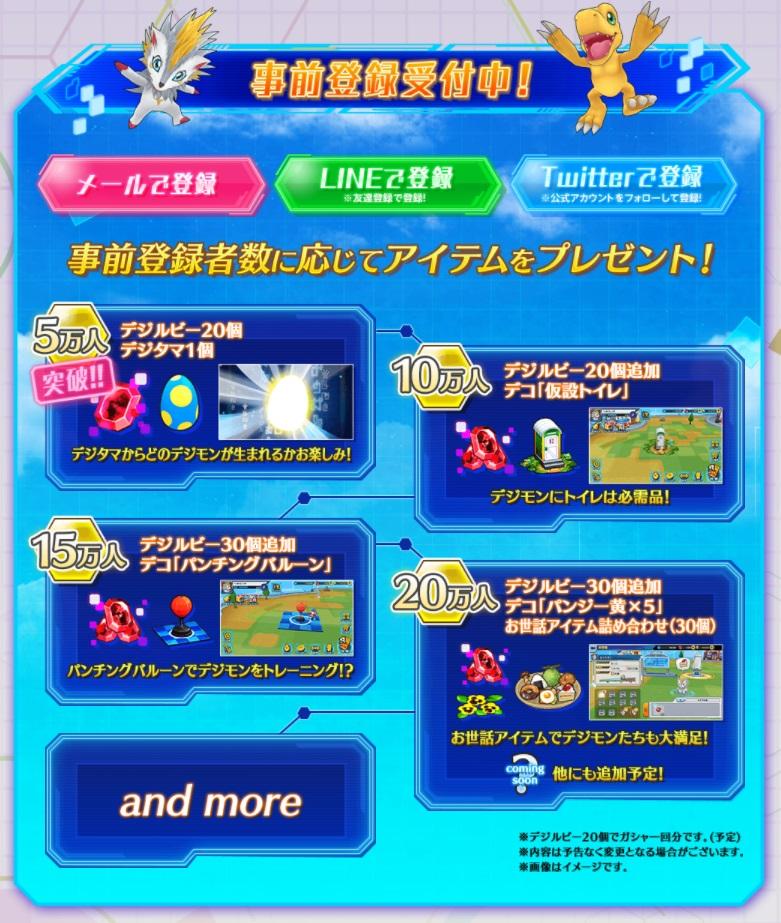 『デジモンリアライズ』がApp Store/Google Playでの事前登録をスタート!
