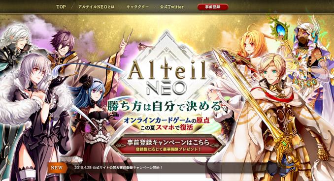 新作カードゲーム『アルテイルNEO』のキービジュアルとカードイラストが公開!