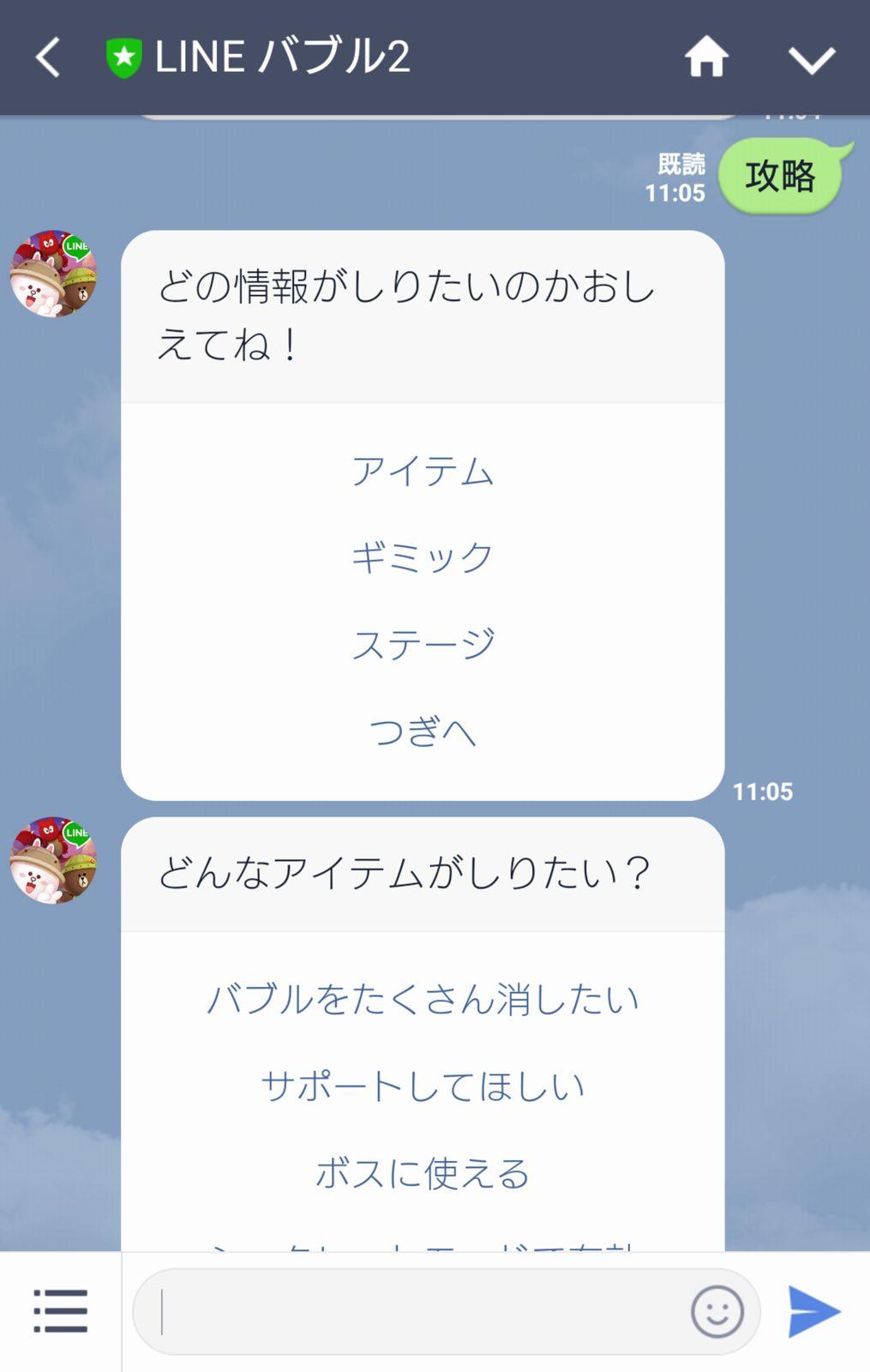LINE バブル2【攻略】: LINE公式アカウントを活用しよう!