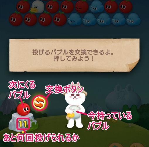 LINE バブル2【攻略】: 初心者必見!ゲームの基本ルールまとめ