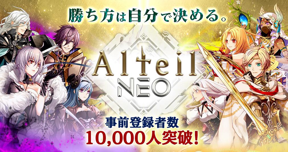 『アルテイルNEO』の事前登録者数が10,000人突破!記念として新カード情報を公開