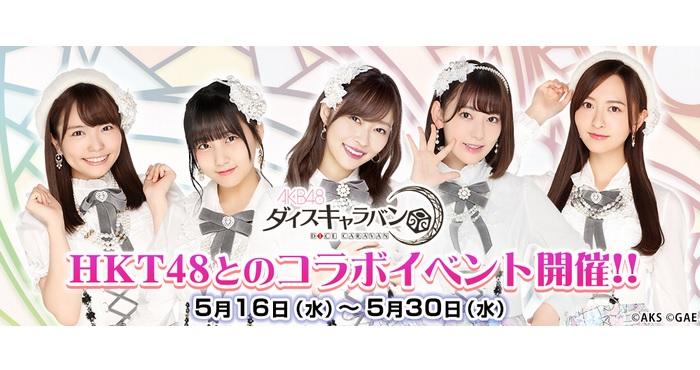 AKB48ダイスキャラバン』で「第...