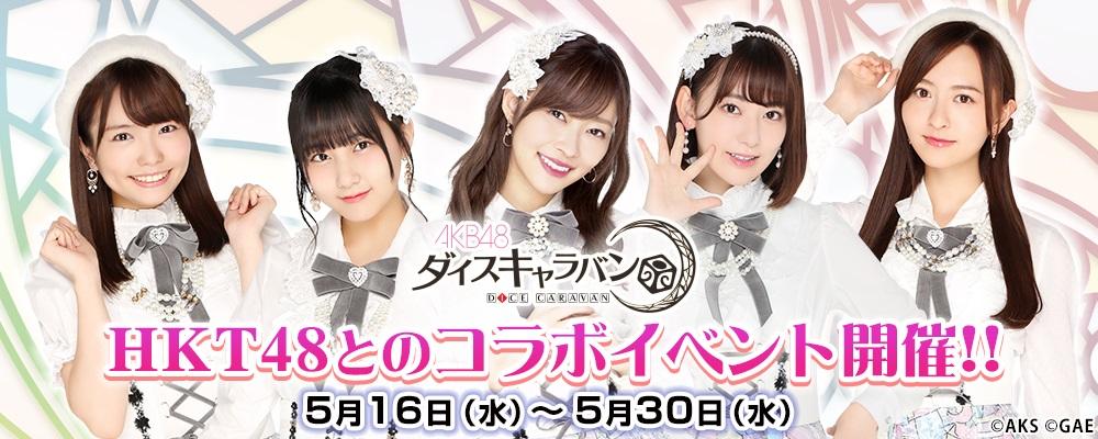 『AKB48ダイスキャラバン』で「第一回HKT48コラボイベント」が5月16日より開始決定!