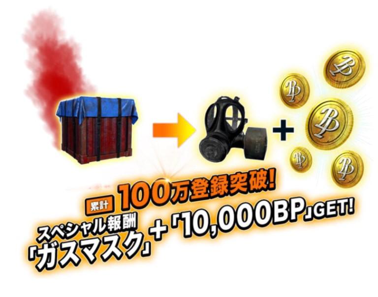 『PUBG MOBILE』の事前登録者数が100万突破!「ガスマスク+10,000BP」のプレゼントが確定