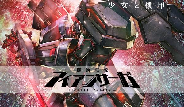 美少女ロボットバトルゲーム『機動戦隊アイアンサーガ』が間もなくリリース!事前登録も受付中