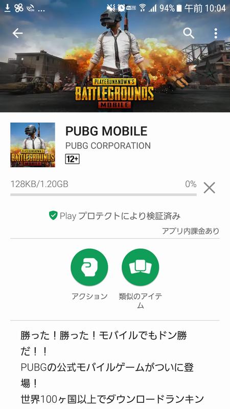 『PUBG MOBILE』がいよいよサービス開始!