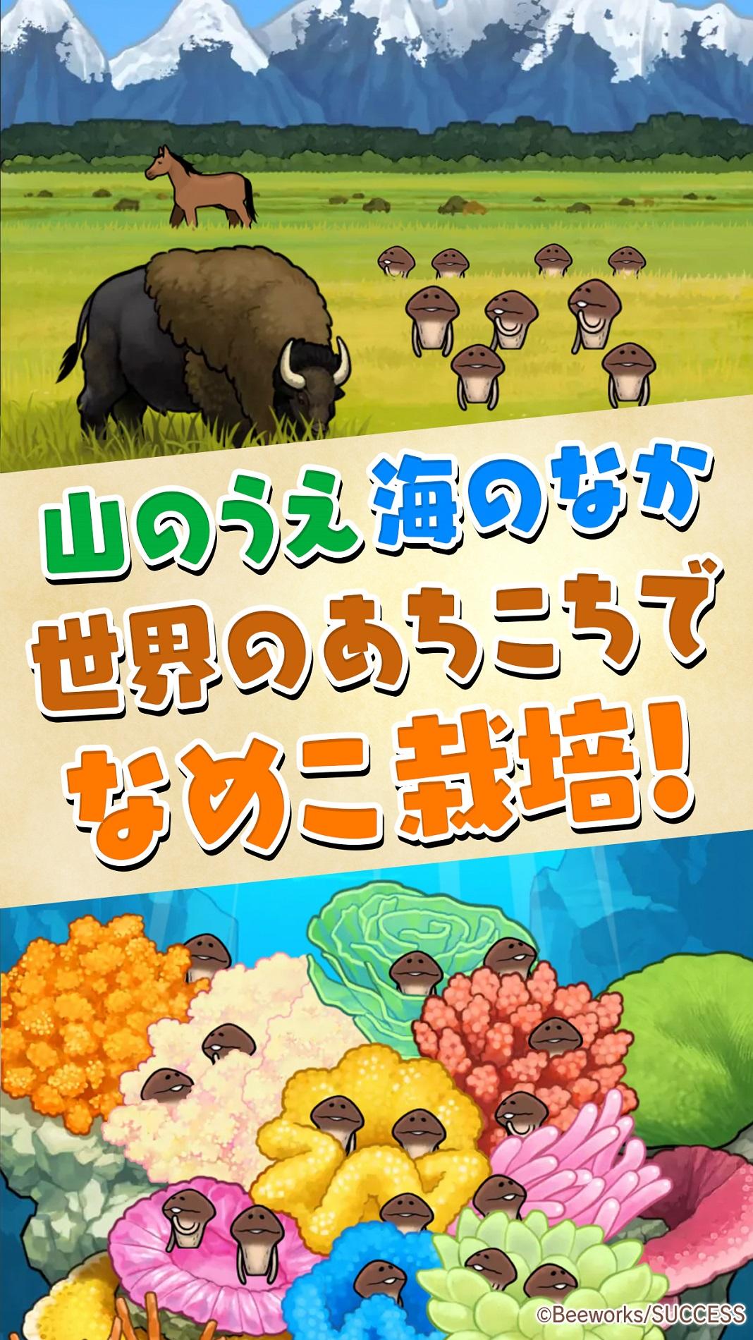 『なめこ栽培キット ザ・ワールド』がアップデート!新調査地「マサル島」「九份」が登場!!
