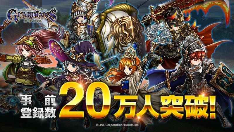 新作RPG『ガーディアンズ』の事前登録者数が20万人突破!10連ガチャ分のクリスタルがプレゼント確定