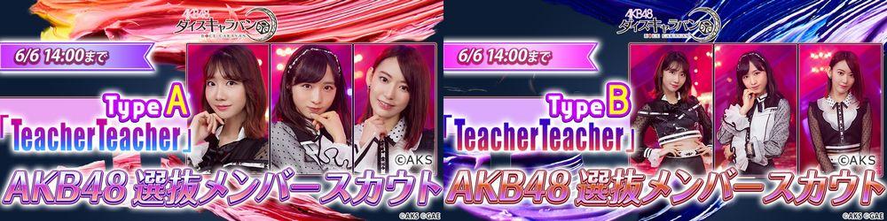 『AKB48ダイスキャラバン』に16期生メンバーが6月13日から登場決定!