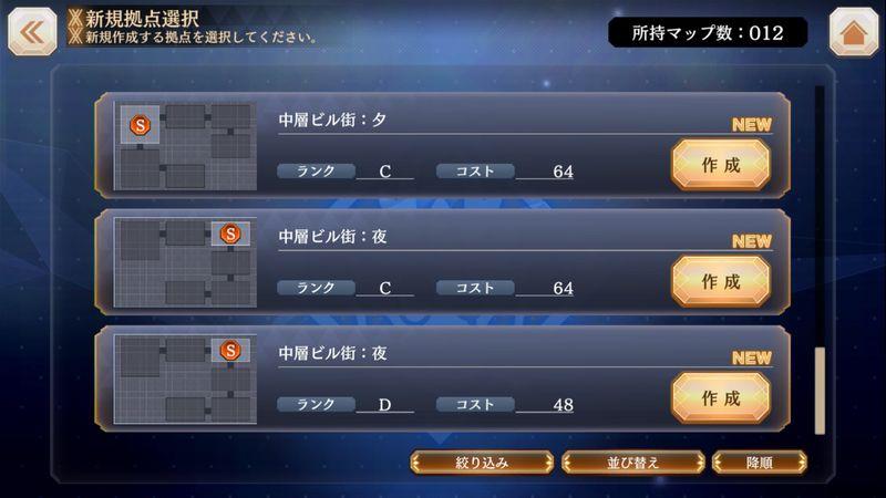 サンジャス【攻略】: 勝利への近道!堅固な防衛拠点を作ろう!!