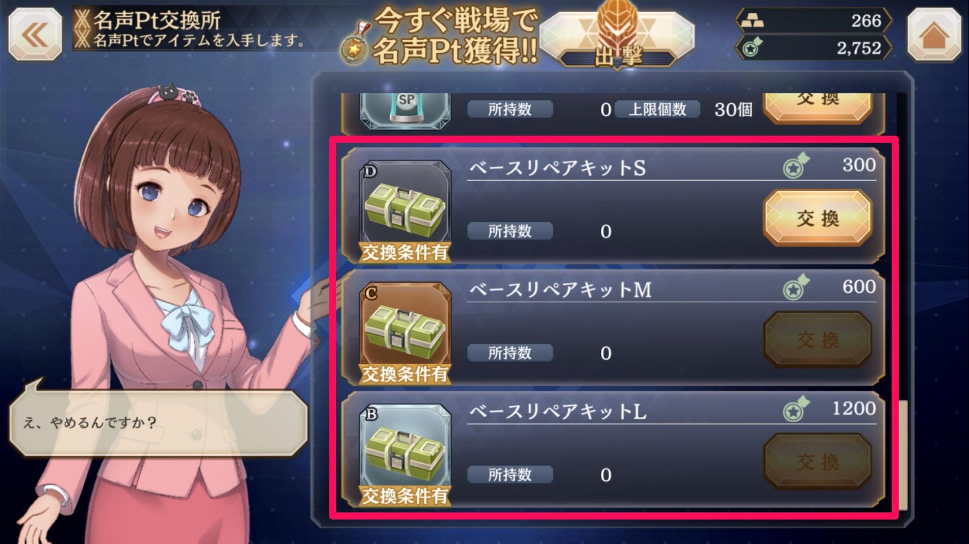 サンジャス【攻略】: 戦場パート応用編!まず目指すは戦術「中級設営」習得!?