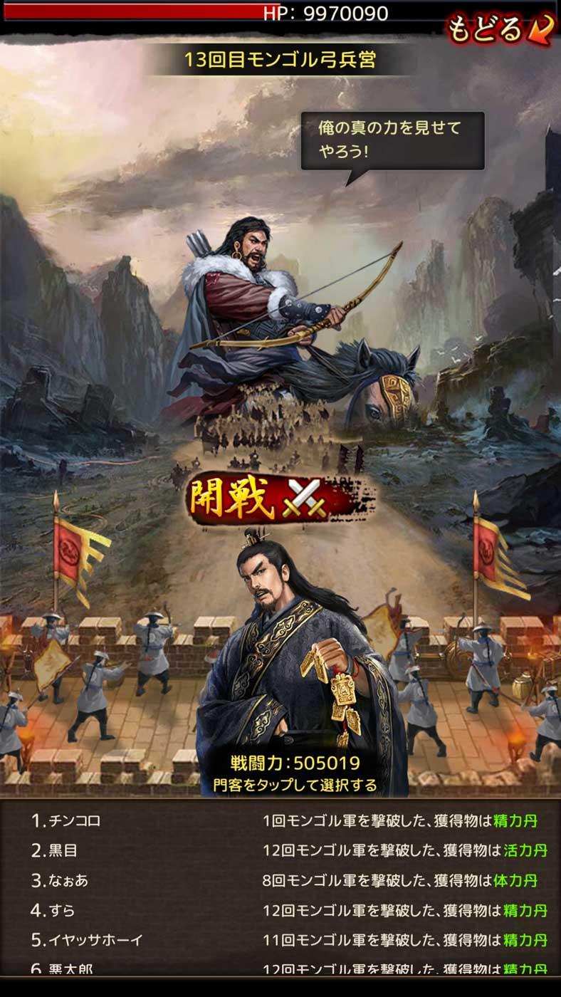 中華ゲー『王に俺はなる』に見る大清な世界観と程よい大雑把さ
