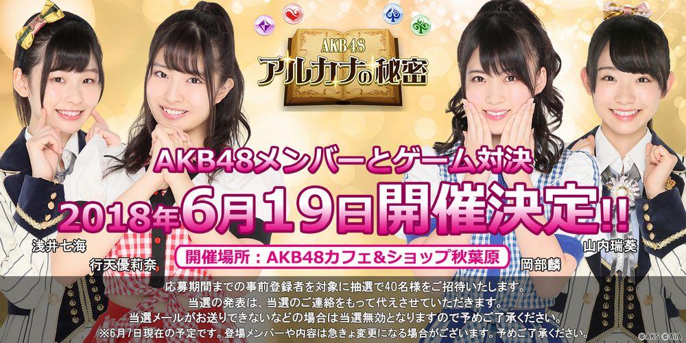 メンバーとゲーム対決ができる!?『AKB48 アルカナの秘密』リアルイベント開催決定