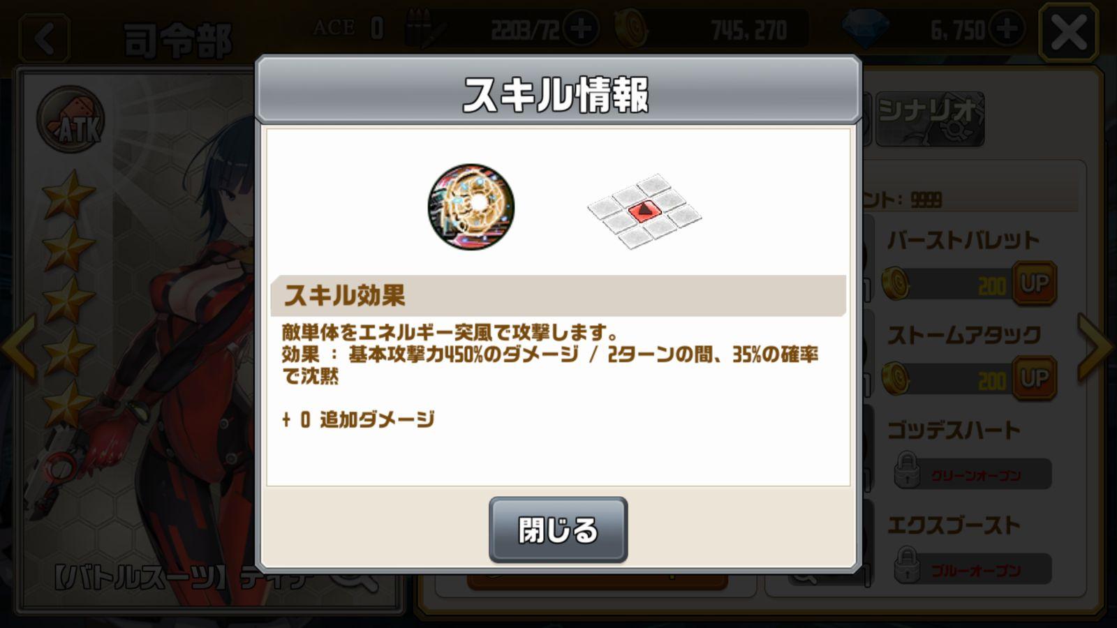 メガキス【攻略】上級司令官へのステップ2:部隊編集とバトルのコツ