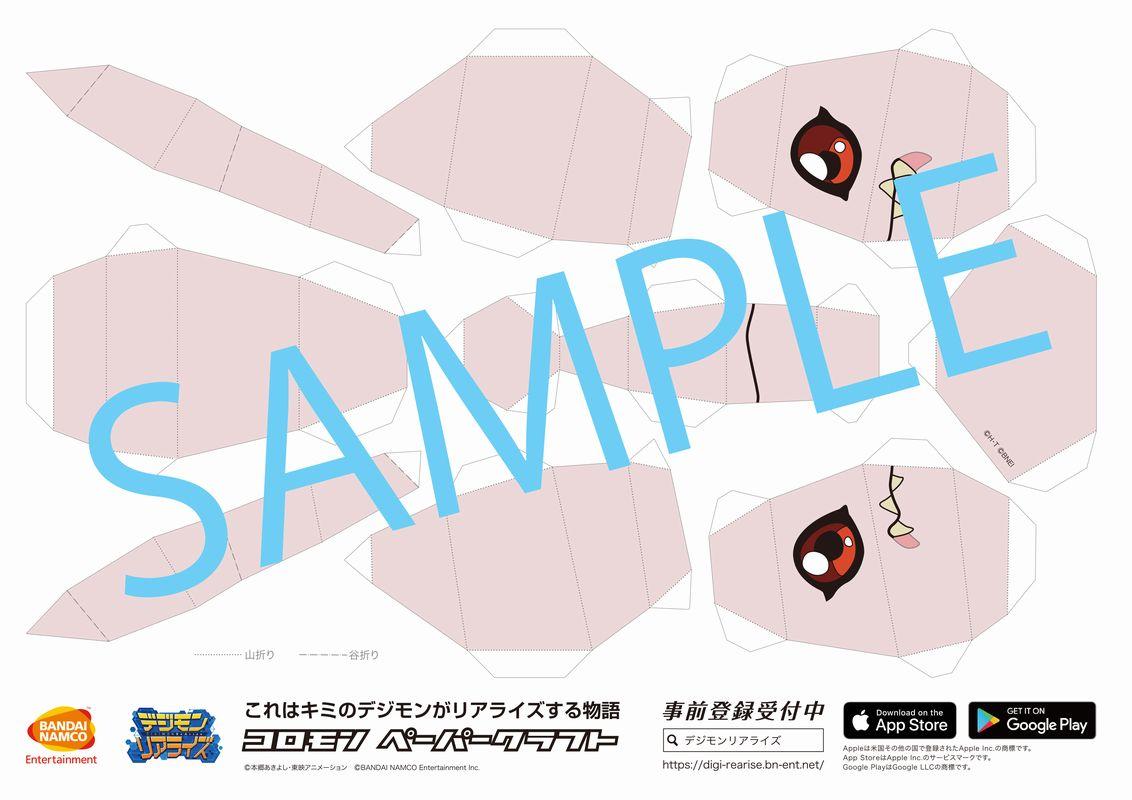 『デジモンリアライズ』で入野自由さんと畠中祐さんのサイン入り色紙プレゼントキャンペーンを実施中!