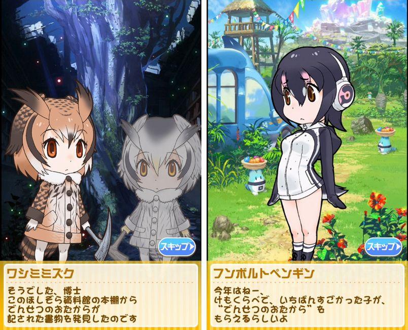 けものフレンズ FESTIVAL【ゲームレビュー】