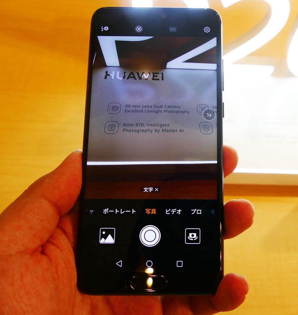SIMフリー版HUAWEI P20が発売決定!進化したライカ×AIカメラやノッチを採用
