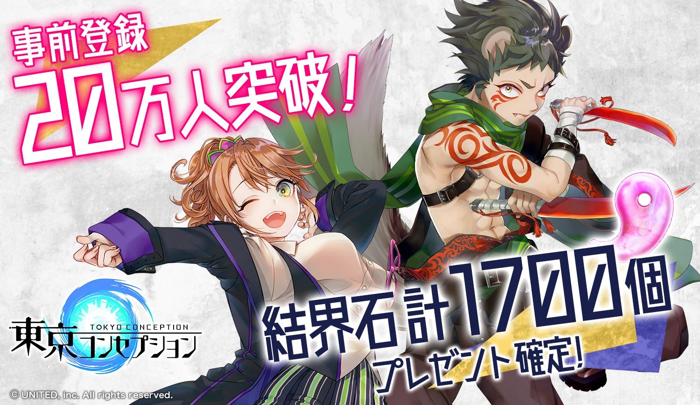 『東京コンセプション』に名波翼さんとバーチャル声優のひぽーさんが出演決定!