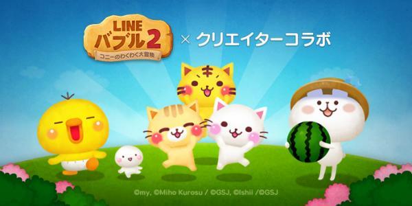 『LINE バブル2』に「ぴっぴ&しろまる」「にゃーにゃー団」のキャラクターが登場!