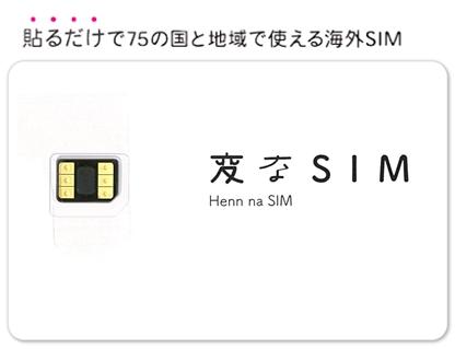 H.I.S.モバイルが貼るだけで格安海外データ通信を可能にする「変なSIM」を7月1日より運用開始!