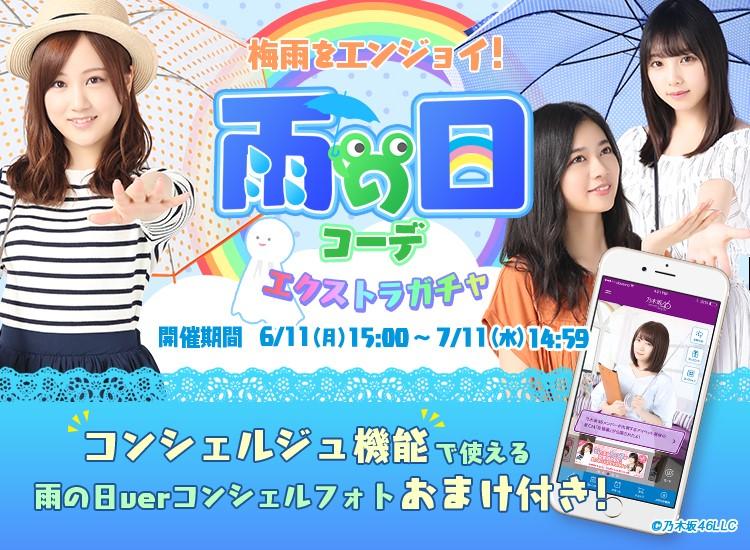 『乃木坂46~always with you~』と『乃木坂46 Mobile』で「雨の日イベント」を同時開催!