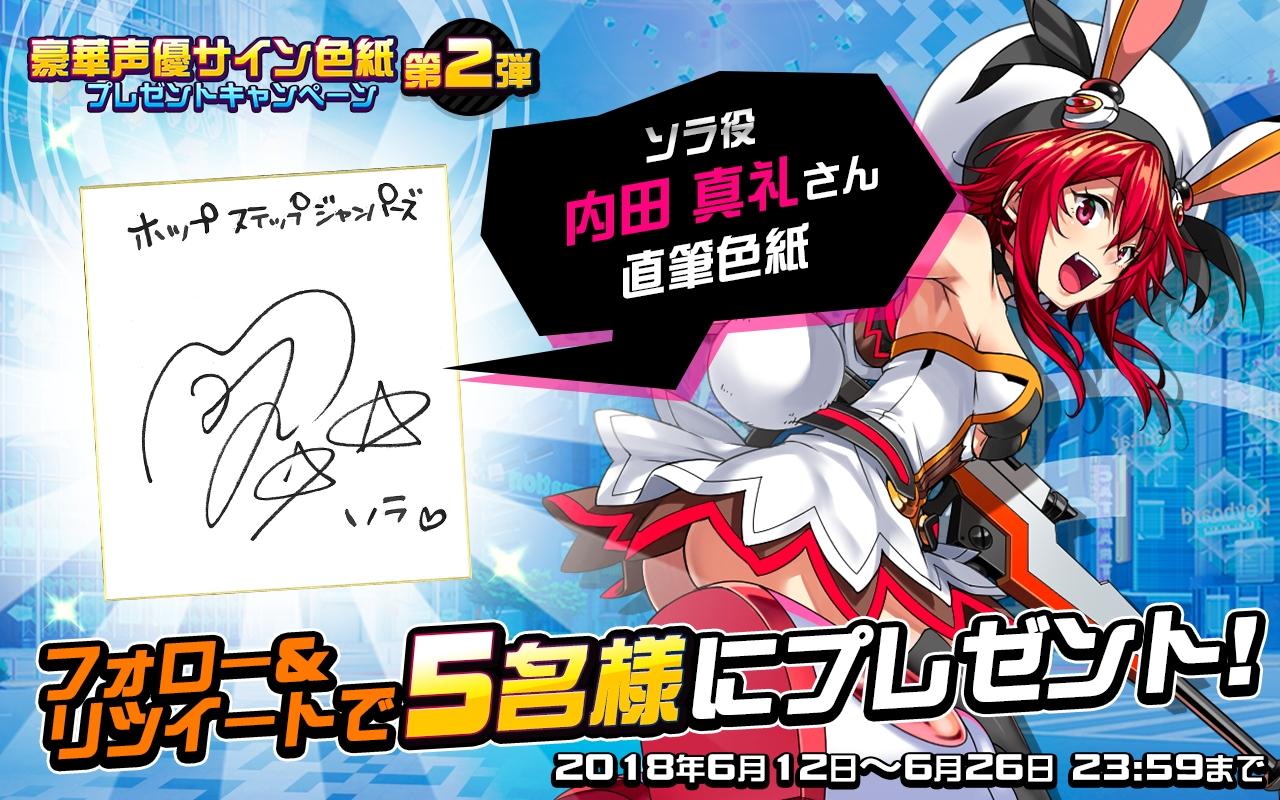 『ホップステップジャンパーズ』で内田真礼さん&八島さららさんのサイン色紙プレゼントキャンペーンを実施!