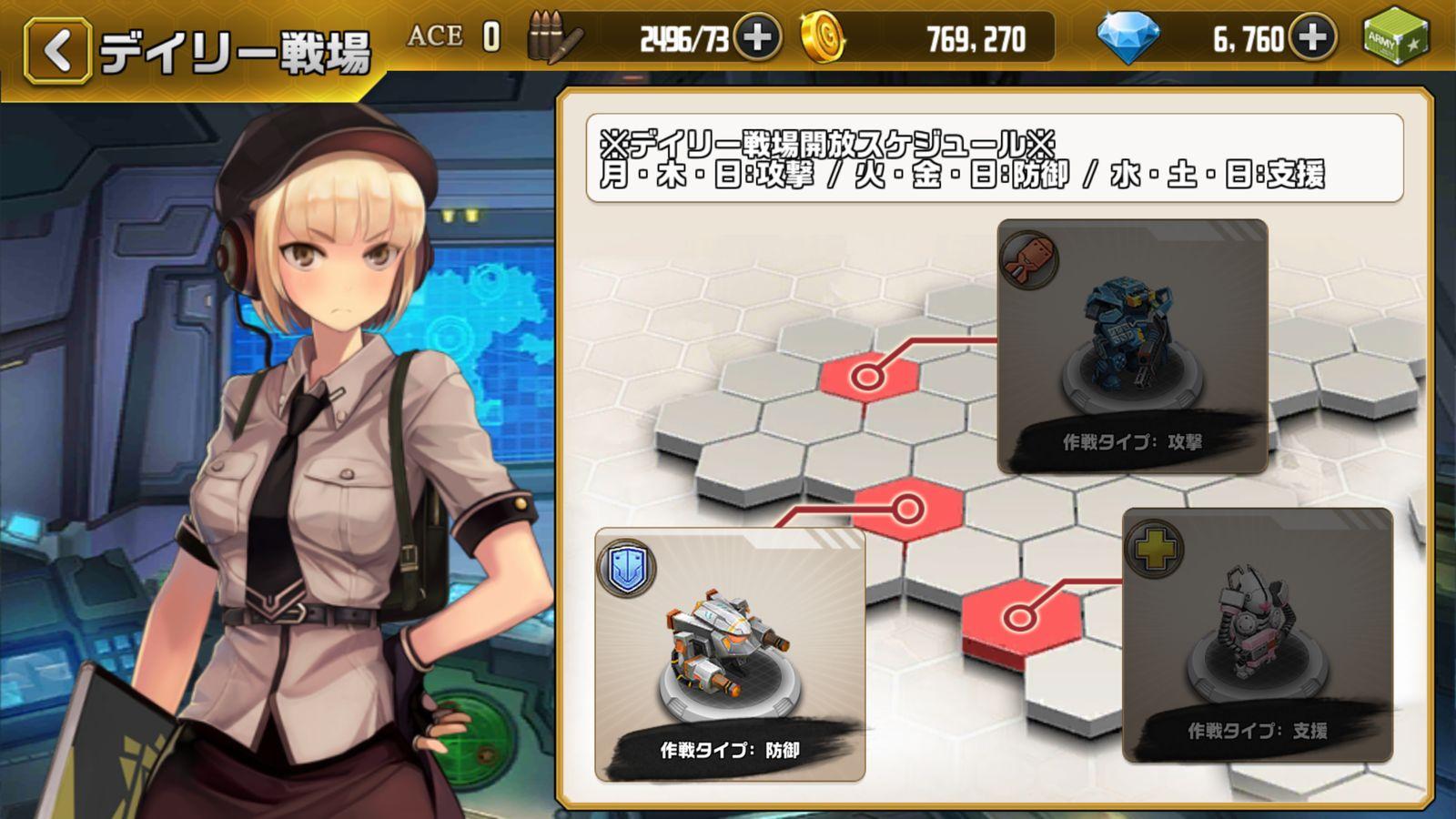 メガキス【攻略】上級司令官へのステップ3:パイロットの育成法