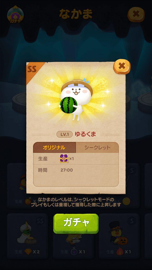 『LINE バブル2』のプレミアムガチャに「にゃーにゃー団」が登場!
