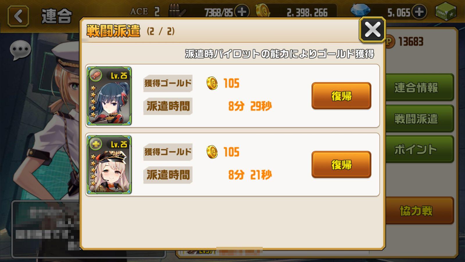 メガキス【攻略】上級司令官へのステップ4:連合に所属してみよう!