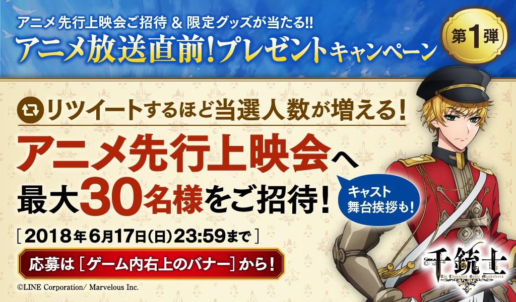 『千銃士』アニメ放送直前!先行上映会招待やモバイルバッテリーのプレゼントを実施