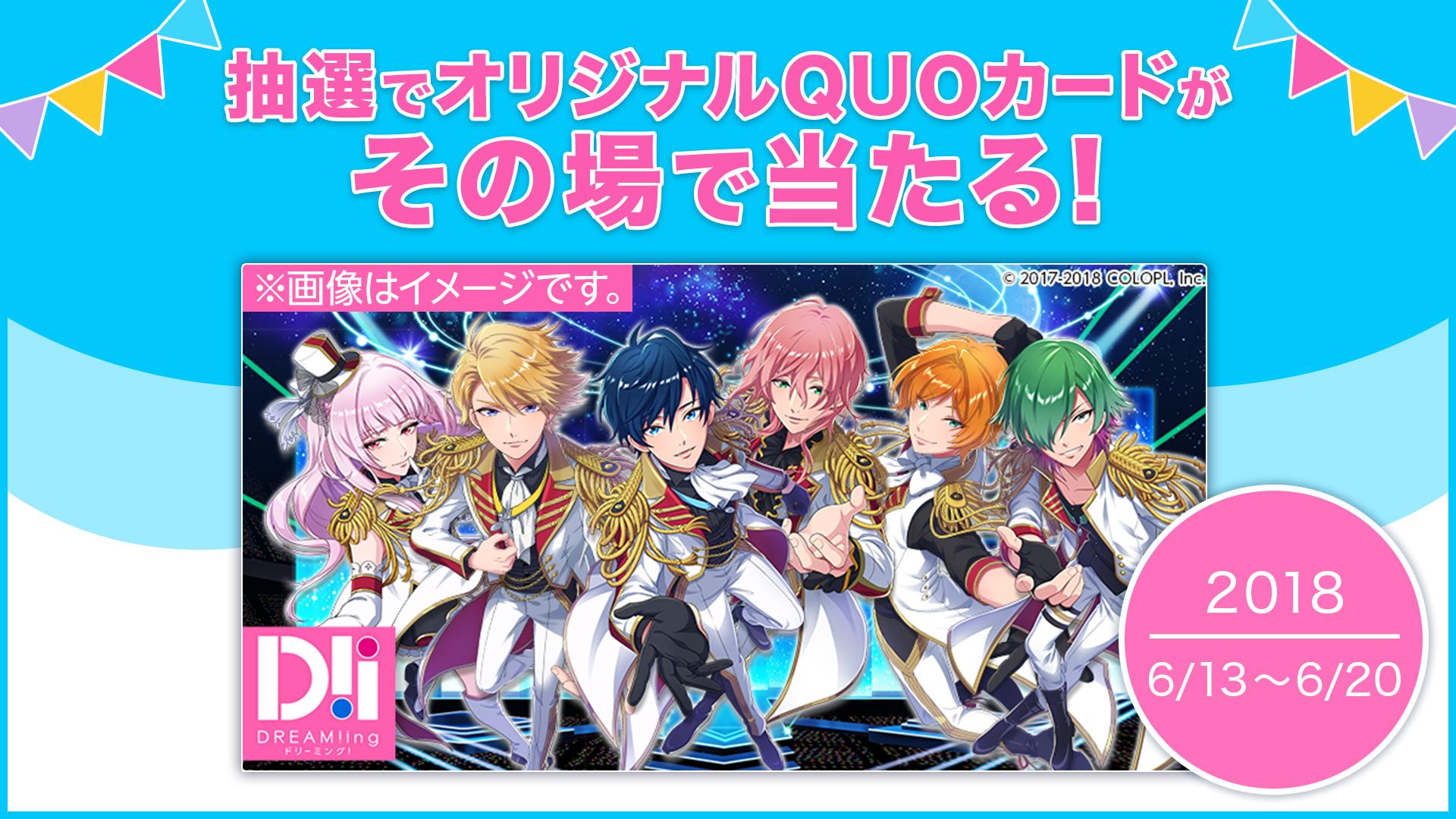 コロプラ新作『DREAM!ing』のオリジナルQUOカードが当たるキャンペーン開始!