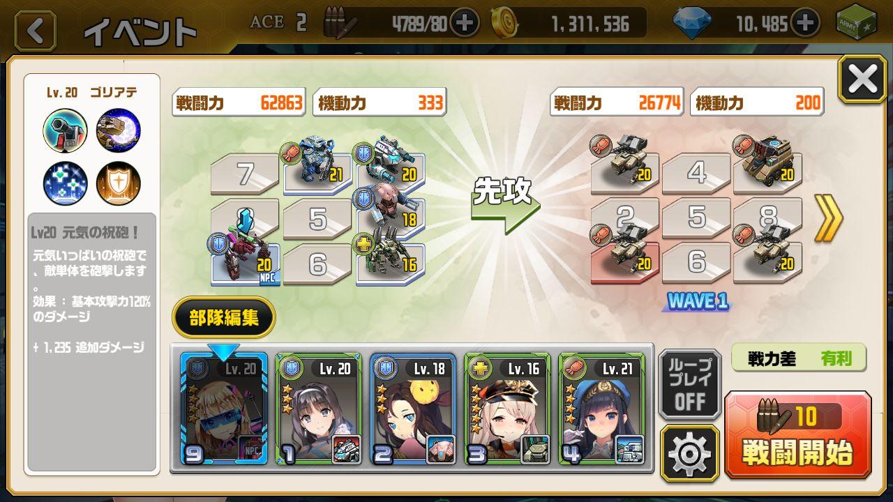 メガキス【攻略】上級司令官へのステップ5:イベントステージに挑戦しよう!