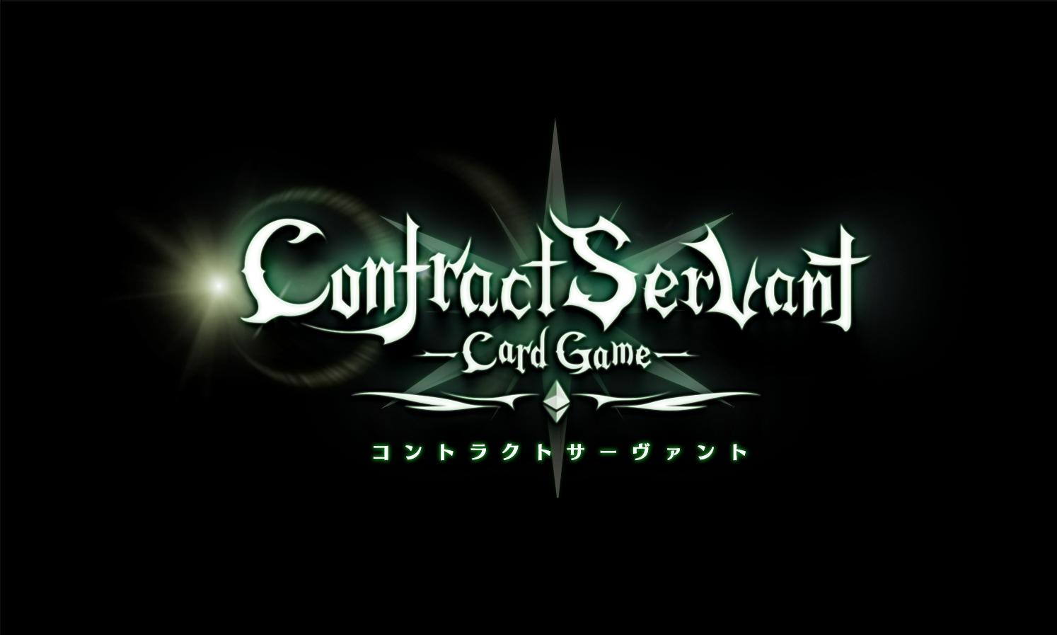 仮想通貨でプレイヤー間のカード取引ができるTCG『コントラクトサーヴァント  CARD GAME 』が発表!