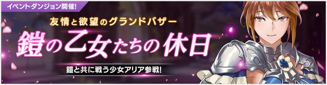 『OVERHIT』で本日よりSR英雄「アリア」をゲットできるイベントを開始!