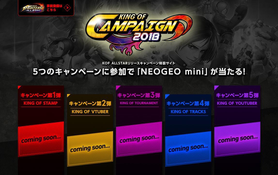 『KOF ALLSTAR』本日より事前登録受付を開始!「NEOGEO mini」が当たるキャンペーンも開催