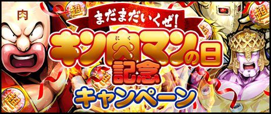 『キン肉マン マッスルショット』で「キン肉マンの日記念キャンペーン」開催中!原口あきまさ出演のリアルイベントも開催