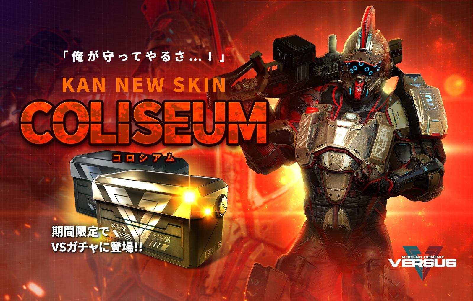 『モダンコンバット Versus』でカンの新スキン「COLISEUM」が登場!