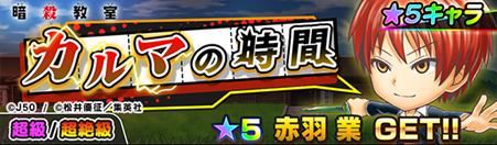 『ジャンプチ』に殺せんせーや前田慶次ら新キャラクターが追加!イベント「カルマの時間」も開催