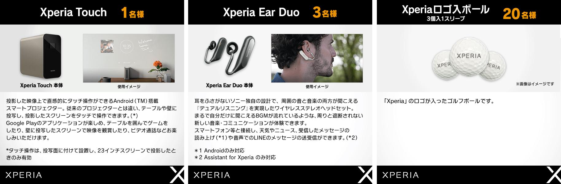 『みんゴル』でXperia Touchなど豪華賞品が当たる「Xperiaオープン」を実施!