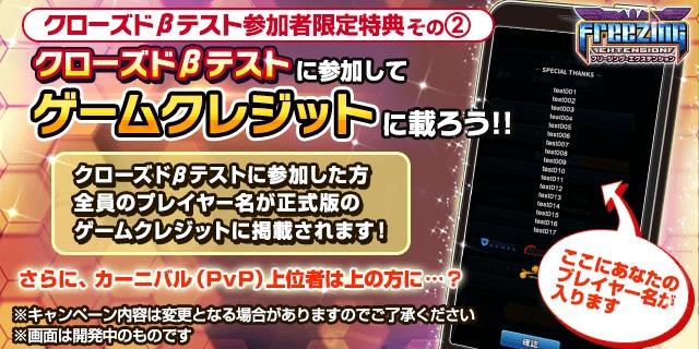 『フリージング エクステンション』で高野麻里佳さんらのサイン色紙がもらえるキャンペーンを実施!