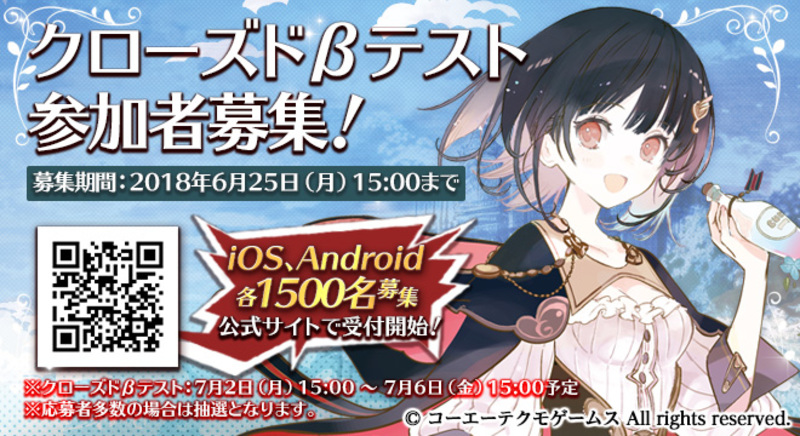 シリーズ最新作をひと足早くプレイ!『アトリエ オンライン』で7月2日よりクローズドβテストを実施!