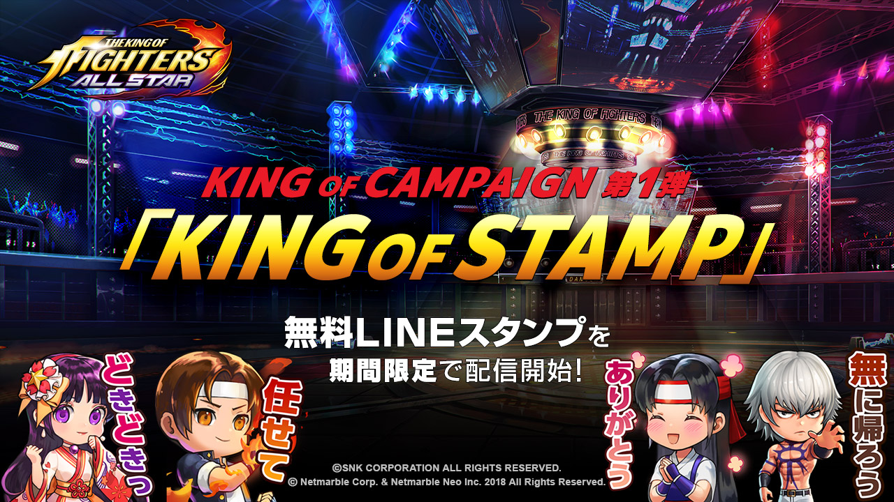 『THE KING OF FIGHTERS ALLSTAR』の無料LINEスタンプが期間限定で配信開始!