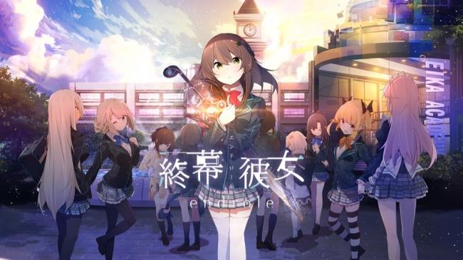 『終幕彼女(エンドロール)』に近藤玲奈さん、上田麗奈さん、嶋村侑さんの出演が決定!