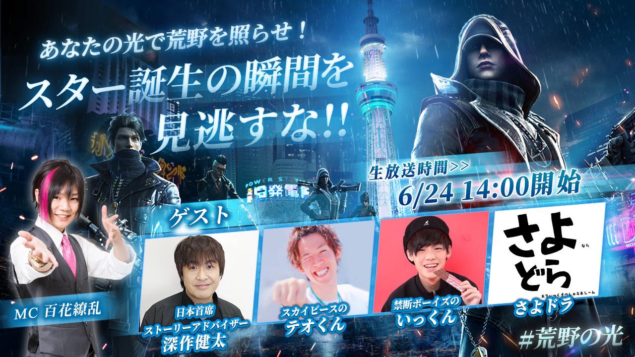 『荒野行動』の公式オフラインイベント東京決戦が6月24日(日)開催!