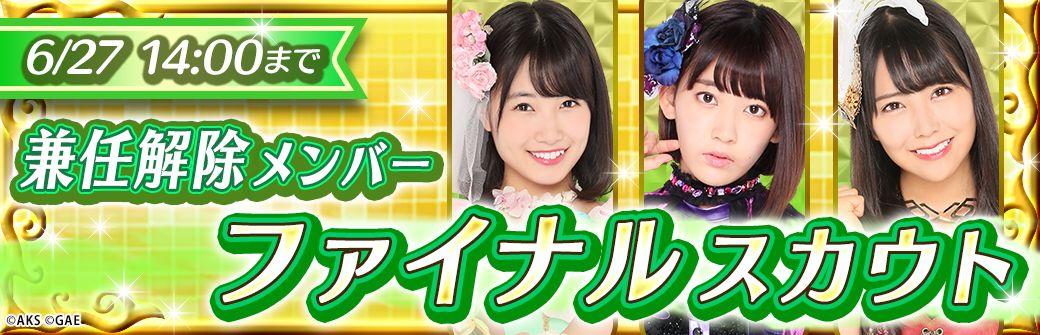 『AKB48ダイスキ』アップデートで「お気に入り表示システム」と「引き換え」が実装!