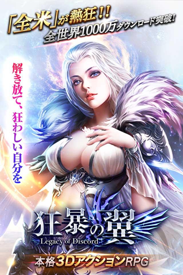全世界1,000万DL突破の3DアクションRPG『狂暴の翼』が配信開始!